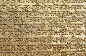 Gilt text from the Granth Sahib, the holy book of Sikhs, Harmandir Sahib or Golden Temple, Amritsar, Punjab, North India, India, Asia