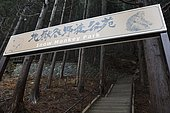 Snow Monkey Park entrance, Joshinetsu Kogen, Japan